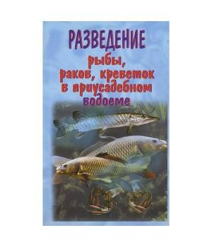 """""""Разведение рыбы, раков, креветок в приусадебном водоеме"""" Козлов"""