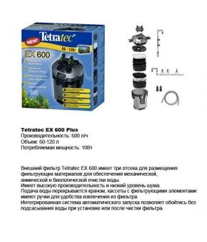 Тетра EX 600 plus - внешний фильтр для аквариумов 60 -120 л