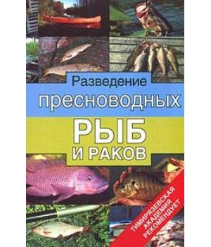 """""""Разведение пресноводных рыб и раков"""" Власов"""