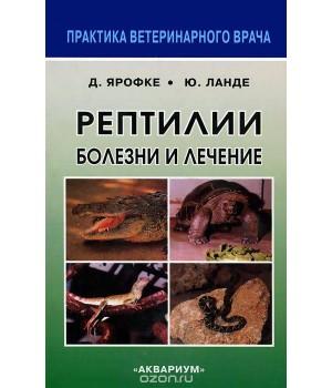 """""""Рептилии. Болезни и лечение"""" Ярофке"""