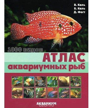 """Атлас аквариумных рыб"" Каль"