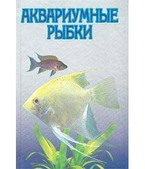 """""""Аквариумные рыбки. Секреты содержания и ухода"""" Харвест"""