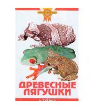 """""""Древесные лягушки"""" Гуржий"""