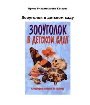 """""""Зооуголок в детском саду"""" Катаева"""