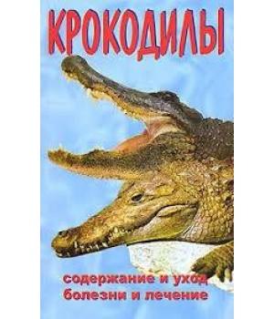 """""""Крокодилы"""" Филипьечев, Козлов"""