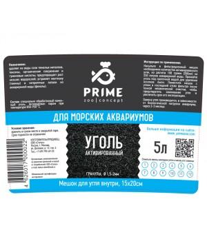 Уголь PRIME для морских аквариумов, гранулы D 1,5-2 мм, ведро 5 литров