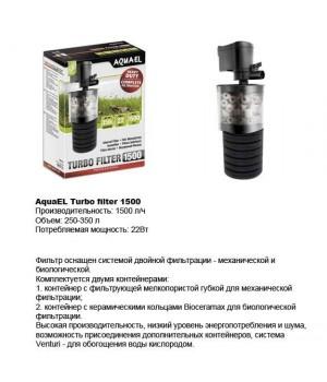 Фильтр внутренний Акваэль Турбо 1500 л/ч