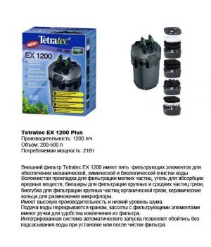 Тетра EX 1200 Plus - внешний фильтр для аквариумов до 500 л