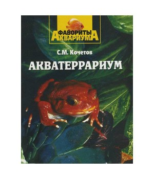 """""""Акватеррариум"""" Кочетов"""
