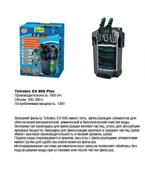 Тетра EX 800 plus - внешний фильтр для аквариумов 100-300л
